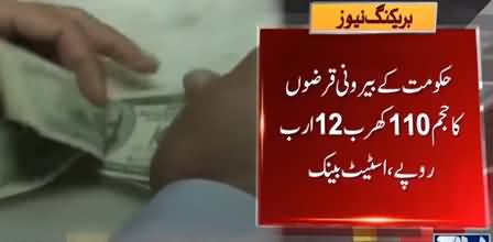PTI Govt Breaks All Records Of Taking Foreign Loans - Detailed Report