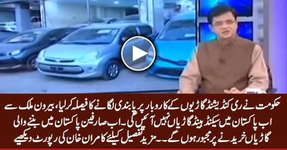 PTI Govt Decides to Ban Business of Reconditioned Vehicles - Kamran Khan Report