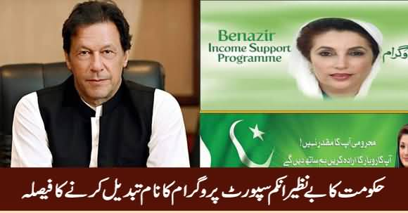 PTI Govt Decides To Change The Name of Benazir Income Support Program