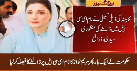PTI Govt Decides to Put Maryam Nawaz Name Again on ECL