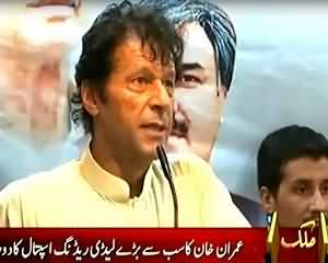 PTI Govt. Developments in the Health Department in KPK
