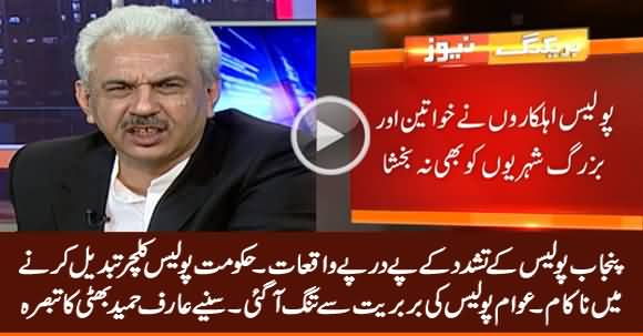 PTI Govt Failed To Change Police Culture - Listen Arif Hameed Bhatti Analysis