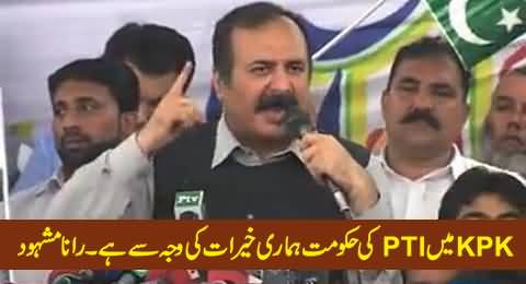 PTI Govt in KPK is Due to Our Charity - Rana Mashood Bashing PTI Azadi March