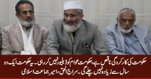 PTI Govt Is Not Delivering, It Won't Last More Than A Year or Two - Siraj ul Haq