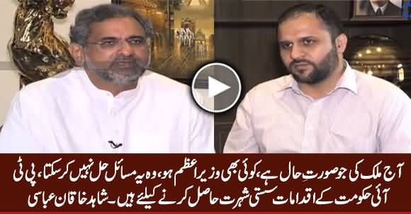 PTI Govt Is Trying To Get Cheap Publicity - Former PM Shahid Khaqan Abbasi