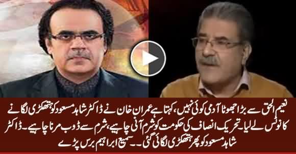 PTI Govt Ko Sharam Se Doob Marna Chahiye - Sami Ibrahim Bashing PTI Govt on Dr. Shahid Masood Humiliation