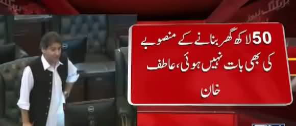 PTI Govt Never Said That It Will Give 50 Lakh Houses Free of Cost - PTI Minister Atif Khan