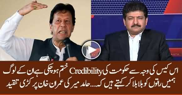 PTI Govt's Credibility Has Been Ruined, There People Calls Us At Night And What They Say To Us ? Listen Hamid Mir