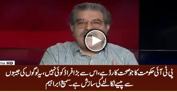 PTI Govt's Sehat Card Is Biggest Fraud - Sami Ibrahim Criticizing Sehat Insaf Card