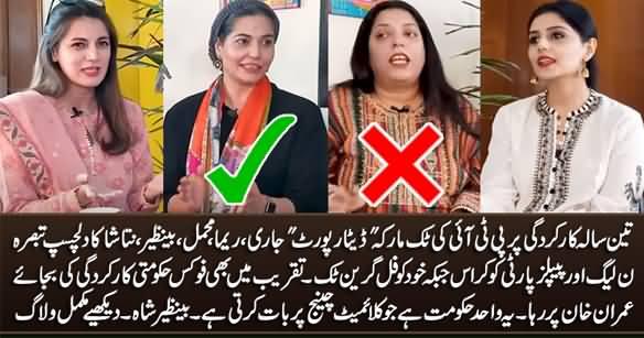 PTI Govt's Three Years Performance - Reema, Benazir, Mehmal & Natasha's Views