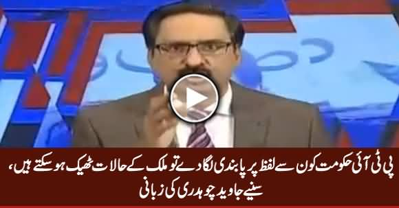 PTI Govt Should Ban One Word If It Want To Resolve Pakistan's Issues - Javed Chaudhry
