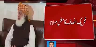 PTI Govt To Join Hands With Maulana Fazal-ur-Rehman