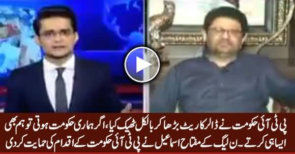 PTI Govt Took Good Step by Increasing Dollar Right - PMLN's Miftah Ismail