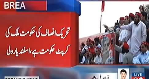 PTI Hakumat Mulk Ki Corrupt Tareen Hakumat Hai - Asfandyar Wali