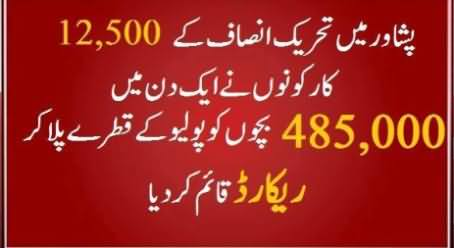 PTI Health Workers Set a Record By Immunizing Half A Million Children in KPK in One Day