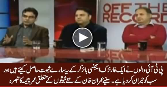 PTI Hired A Forensic Agency & Got These Evidence - Listen Umar Cheema's Analysis
