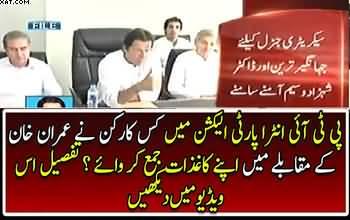 PTI intra party election, Imran Khan ke muqablay main kis party karkun ne apne kaghazat jama kerwaye?? Watch video