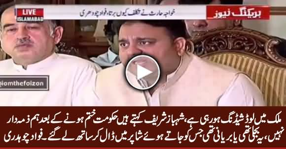 PTI Is Going To Start Protest Against Load Shedding - Fawad Chaudhry