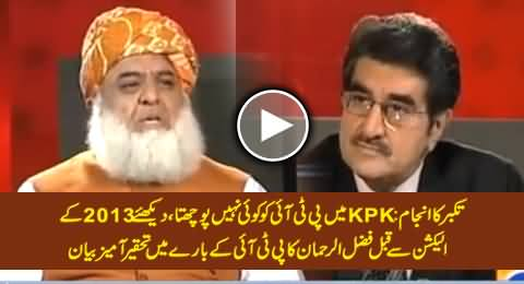 PTI Is Non Entity in KPK - This Statement Cost Maulana Fazal-ur-Rehman in 2013 Elections