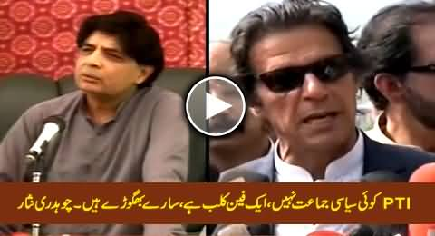 PTI Is Not A Political Party, It Is Just A Fan Club - Chaudhry Nisar Blasts PTI