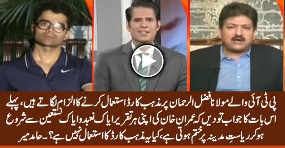 PTI Is Objecting on Fazlur Rehman But Imran Khan Himself Uses Religion Card - Hamid Mir