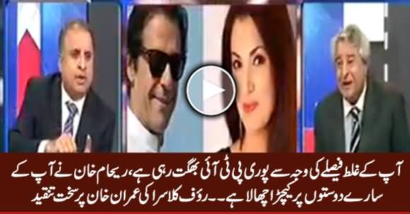 PTI Is Paying The Price of His Wrong Decision To Marry Reham Khan - Rauf Klasra
