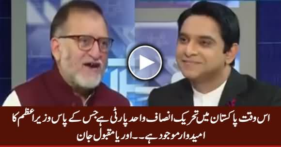 PTI Is The Only Party Which Has PM Candidate At This Time - Orya Maqbool Jan
