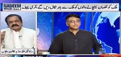 PTI Is Waiting For Umpire's Finger - Rana Sanaullah, Watch Asad Umar's Reply