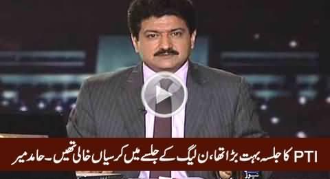 PTI Jalsa Was Bigger Than PMLN Jalsa in Lahore - Eyewitness Hamid Mir Telling