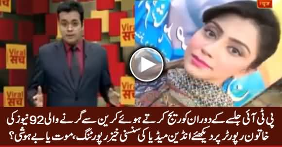 PTI Jalse Mein Behosh Hone Wali Female Reporter Per Indian Media Ki Reporting