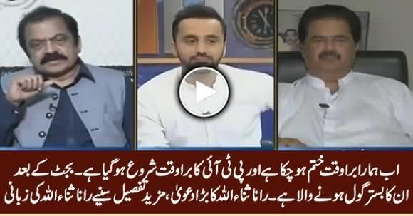 PTI Ka Bura Waqt Shuru Ho Chuka Hai, Budget Ke Baad PTI Ka Bister Gool Hone Wala Hai - Rana Sanaullah