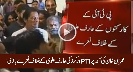 PTI Karachi Workers Raised Slogans Against Arif Alvi on Imran Khan's Arrival