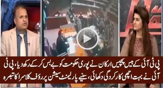 PTI Ke 20,25 Arkan Ne Hakumat Ko Bebas Kar Diya - Rauf Klasra Analysis on NA Session