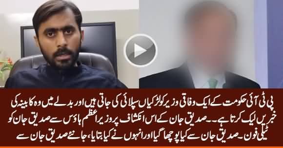 PTI Ke Aik Wazeer Ko Larkiyan Supply Ki Jati Hain Aur Woh Kabina Ki Khabrein Leak Karta Hai - Siddique Jan