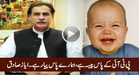PTI Ke Paas Paisa Hai, Hamare Paas Pyar Hai - Ayaz Sadiq's Funny Statement