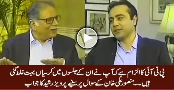 PTI Kehti Hai Aap Ne Unke Jalson Mein Kursian Bohat Ghalt Gini Hain - Mansoor A Khan To Pervez Rsaheed
