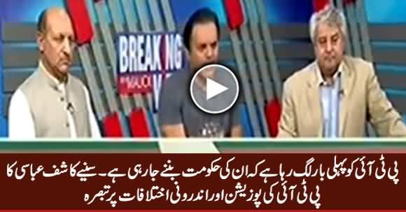 PTI Ko Pehli Baar Lag Raha Hay Ke Wo Govt Banane Ja Rahe Hain - Kashif Abbasi Analysis