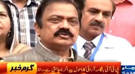 PTI Ko Sharam Nahi Aati - Rana Sanaullah Bashing PTI After Supreme Court's Verdict