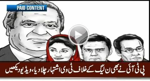 PTI Launched TV Ad Campaign Against Nawaz Sharif on Panama Leaks