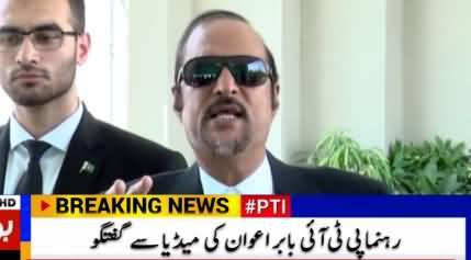 PTI Leader Babar Awan Media Talk in Islamabad - 19th April 2018