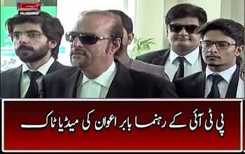 PTI leader Babar Awan media talk outside the Supreme Court