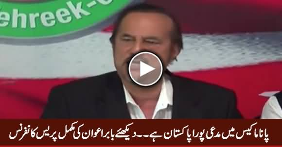 PTI Leader Babar Awan Press Conference on Panama Case - 15th July 2017