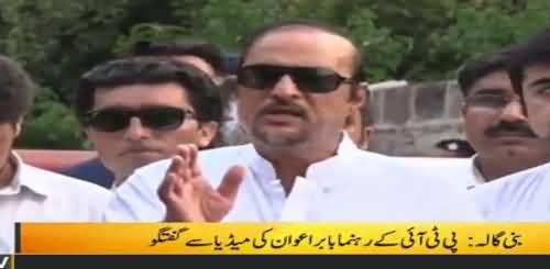 PTI leader Babar Awan press conference outside Bani Gala