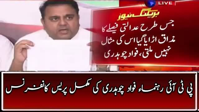 PTI leader Fawad Chaudhary´s complete press conference