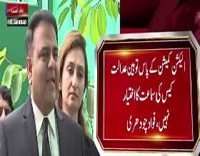 PTI Leader Fawad Chaudhry Media Talk Outside ECP - 10th July 2017