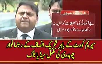PTI leader Fawad Chaudhry´s complete media talk outside SC - 22nd May 2017