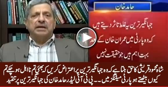 PTI Leader Hamid Khan Criticizes Jahangir Tareen & Supports Shah Mehmood Qureshi