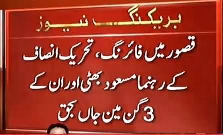 PTI Leader Maqsood Bhatti Shot Dead in Kasur with Three Gun Men