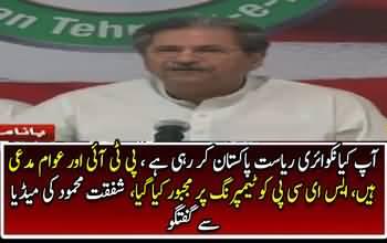 PTI leader Shafqat Mahmood´s media talk - 3rd July 2017