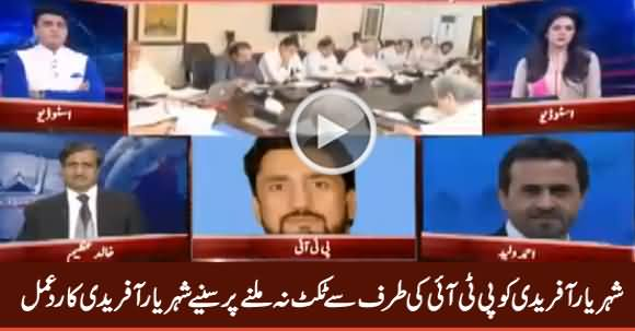 PTI Leader Shehryar Afridi's Response on Not Geting Party Ticket